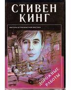 Az átkozott út (orosz) - Stephen King
