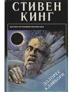 Dolores (orosz) - Stephen King