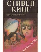 Langolierek (OROSZ) - Stephen King