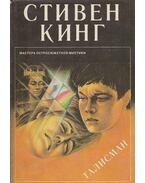 A talizmán (orosz) - Stephen King, Peter Straub