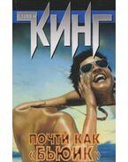 Rémautó (orosz) - Stephen King