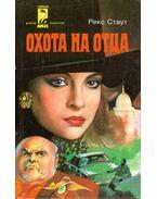 Apavadászat (orosz) - Stout, Rex