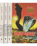 Rex Stout összegyűjtött művei I-III. (orosz) - Stout, Rex