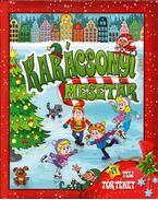 Karácsonyi mesetár - Szabó Zsolt