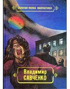 Válogatott munkák (orosz) - Szavcsenko, Vlagyimir