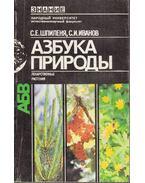 A természet ABC-je (orosz) - Szemjon Jefimovics Spilenja, Szergej Ivanovics Ivanov