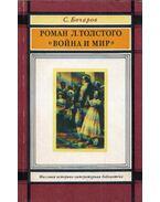 Tolsztoj regénye a Háború és béke (orosz) - Szergej Bocsarov