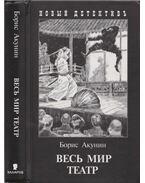 Színház az egész világ (orosz) - Borisz Akunyin