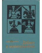 A megnyitás és a középjáték (dedikált) (orosz) - Szuetin, Alekszej
