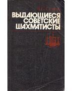 Kiemelkedő szovjet sakkozók (orosz) - Szuetin, Alekszej