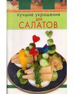 Legjobb saláta dekorációk (orosz) - T. Ragyina, A. Bratusjeva
