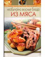 Rendkívül ízletes húsételek (orosz) - T. Vorobjeva, T. Gavrilova