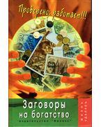 Összeesküvés a gazdagsághoz (orosz) - Tatjana Zolotaja