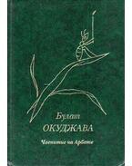 Tea az Arbaton (orosz) - Okudzsava, Bulat