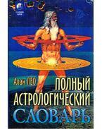 Teljes asztrológiai szótár (orosz) - Alan Leo