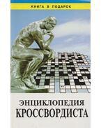 Rejtvényfejtők enciklopédiája (OROSZ) - Tolkacsev, E. A., Morozov, V. P.