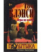 Hatalmi játékok - Politika (orosz) - Tom Clancy