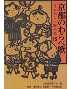 Kiotói gyerekdalok (japán) - Tomoko Takahashi