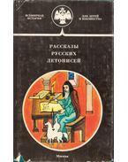 Történetek az orosz krónikákból (orosz)