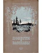 Történetek és elbeszélések (orosz) - Pausztovszkij, Konsztantyin