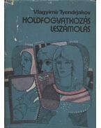 Holdfogyatkozás; Leszámolás - Tyendrjakov, Vlagyimir