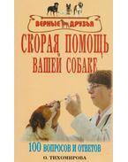 Elsősegélynyújtás a kutyájának (OROSZ) - Tyihomirova, O.