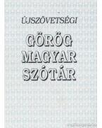 Újszövetségi görög-magyar szótár - Kiss Jenő