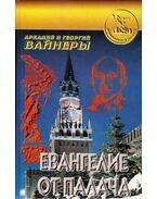 A hóhér evangéliuma (orosz) - Vajner, Arkagyij, Vajner, Georgij