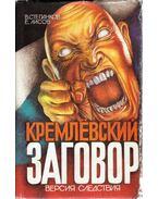 A Kreml összeesküvés (orosz) - Valentyin Georgijevics Sztyepankov, Jevgenyij Kuzmics Liszov