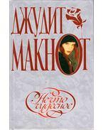 Varázslat (orosz) - Judith McNaught
