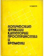A tér és idő kategóriájának logikai függvényei (orosz) - Vaszilij Pavlov