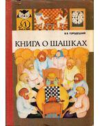 Dámajáték könyv (orosz) - Veniamin Gorodeckij