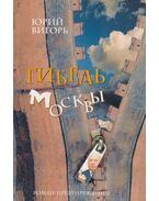 Moszkva eleste (OROSZ) - Vigor, Jurij