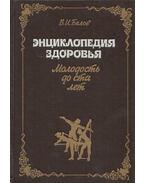 Az egészség enciklopédiája (orosz) - Viktor Bjelov