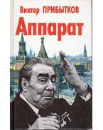 Az apparátus (orosz) - Viktor Pribitkov
