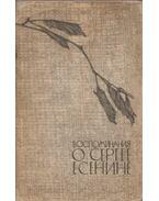 Visszaemlékezések Szergej Jeszenyenyinről (orosz)