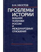 A történelem problémái (orosz) - Vladimir Hvosztov