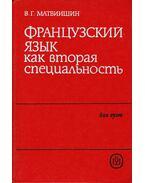 A francia nyelv, mint második specialitás (orosz) - Vladimir Matviisin
