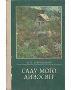 A kert az én csodaországom (ukrán) - Vlagyimir Terleckij