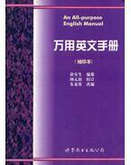 An All-purpose English Manual - Xu Ansheng, Zhu Longying