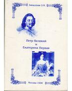 Nagy Péter és I. Katalin (orosz) - Zinajda Zavadszkaja