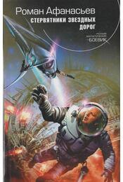 Az űr dögevői (OROSZ) - Afanaszjev, Roman - Régikönyvek