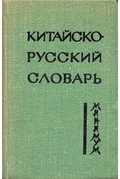 Kínai-orosz szókincs minimum (orosz) - Alekszandr Kotov - Régikönyvek