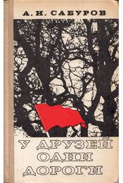 A barátoknak egy az utuk (orosz) - Alekszandr Szaburov - Régikönyvek