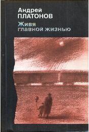 Élni az életet (orosz) - Andrej Platonov - Régikönyvek