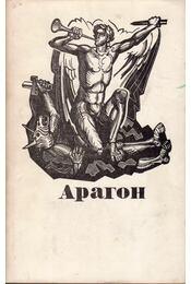 Aragon (orosz) - Aragon, Louis - Régikönyvek