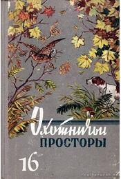 Vadászterületek 16. (Охотничьи просторы 16) - Arhangelszkij, V. V. et al. (szerk.) - Régikönyvek