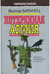 Az elveszett hadsereg (orosz) - Viktor Baranec - Régikönyvek