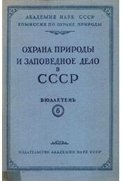 A természetvédelem és annak ügye a Szovjetúnióban 6. (Охрана природы и заповедное дел - Régikönyvek