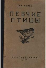 Énekesmadarak (Певчие птицы) - Bjome, L. B. - Régikönyvek